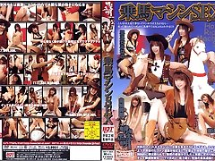 Minaki Saotome, Mirei Kinjou in Pony Machine Intercourse
