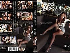 Yuna Shiina in Office Filled With Raunchy Harassment part Two.Two
